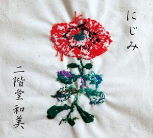 nijimi_nikaido_JK_p.jpg