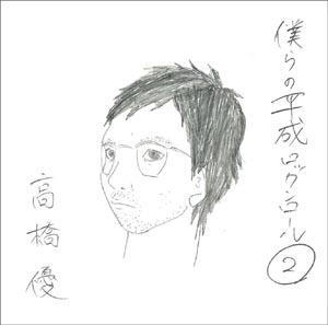 takahashiyu_rr_JK_p.jpg