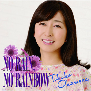 okamuratakako_nrnr_JK_p.jpg